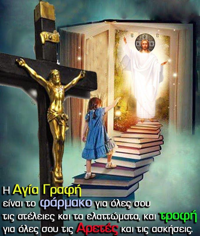 ΟΙ ΑΓΓΕΛΟΙ ΤΟΥ ΦΩΤΟΣ: Η Αγία Γραφή δεν είναι βιβλίο αλλά ζωή: Γιατί και ...