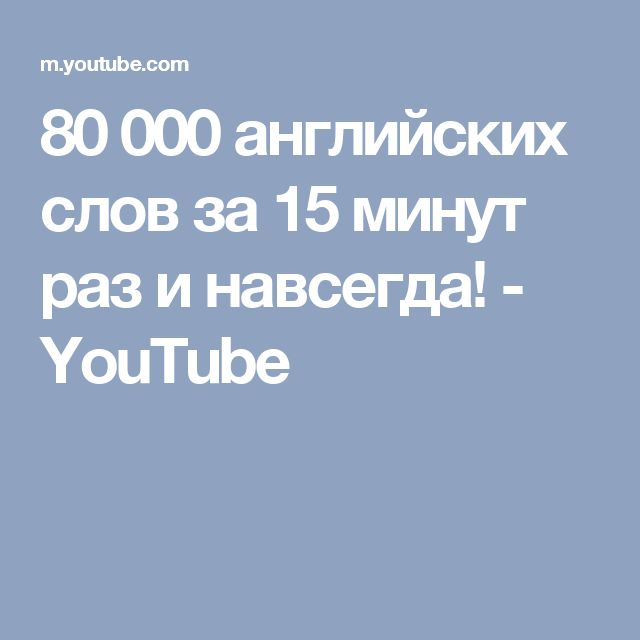 80 000 английских слов за 15 минут раз и навсегда! - YouTube