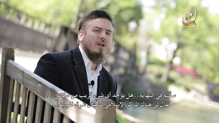 الحلقة 18 - بالقرآن اهتديت 3 -  مجلة أزياء ترشد أمريكي للإسلام