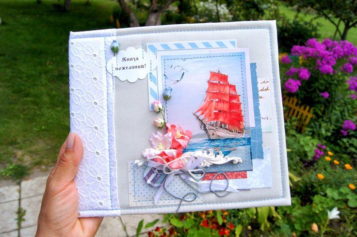 """Творческий дневник Julii Caban: Книга пожеланий на свадьбу в стиле """"Алые паруса""""!"""