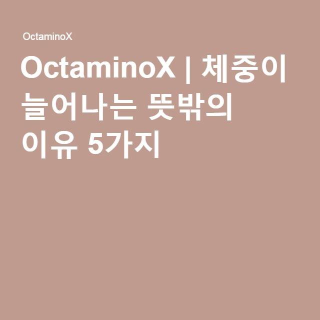 OctaminoX | 체중이 늘어나는 뜻밖의 이유 5가지