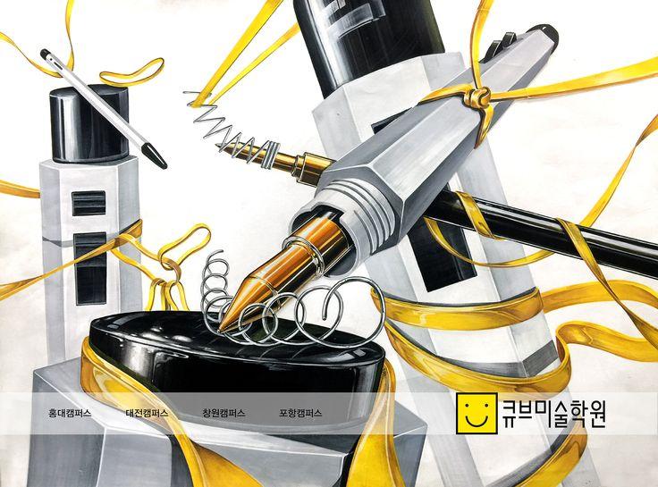홍대앞 큐브미술학원 학생 우수작 2016년 건국대학교 글로컬캠퍼스 정시주제 모나미볼펜, 고무줄