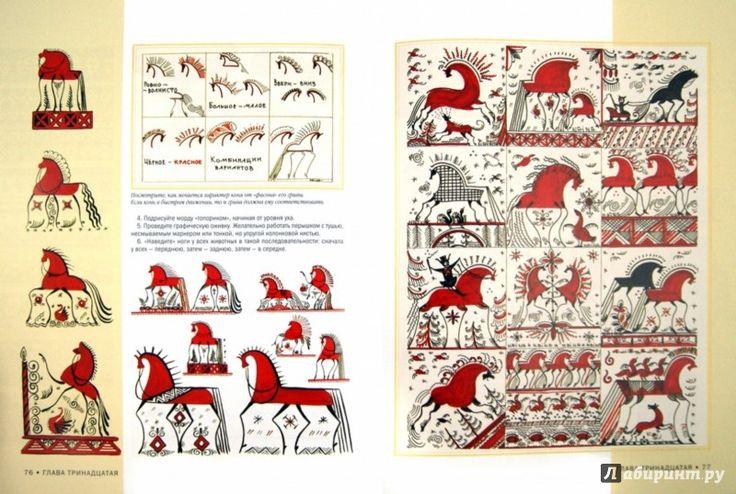 Иллюстрация 1 из 16 для Мезенская роспись - Наина Величко | Лабиринт - книги. Источник: Лабиринт