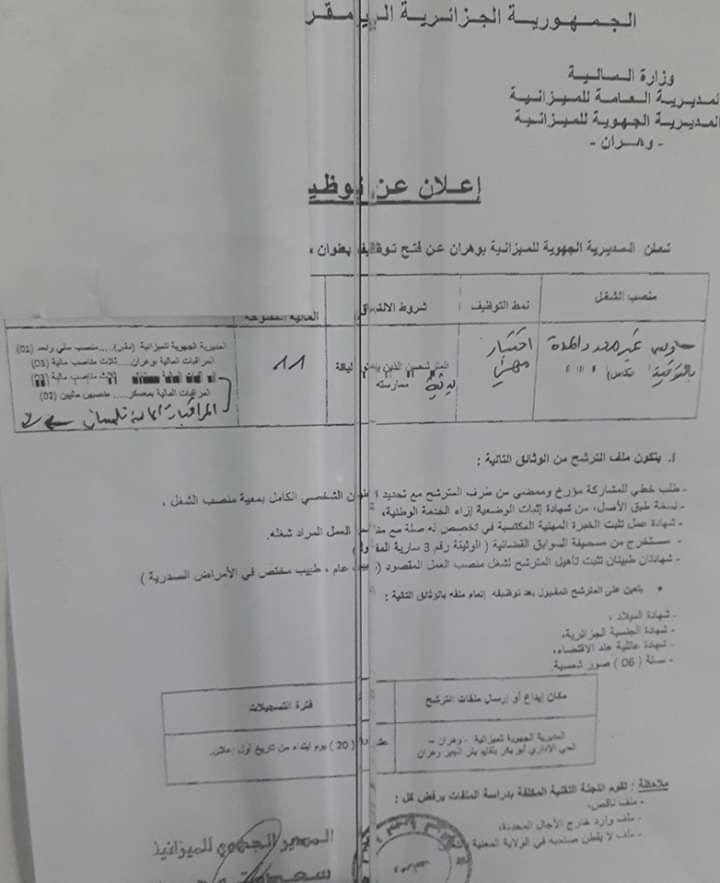 إعلان توظيف المديرية الجهوية للميزانية ولاية وهران أكتوبر2019 Personalized Items Person