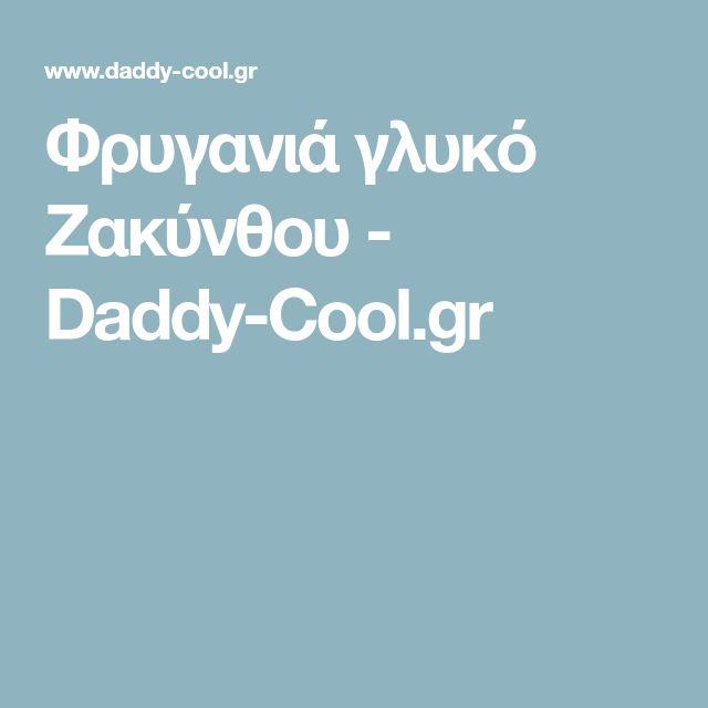 Φρυγανιά γλυκό Ζακύνθου - Daddy-Cool.gr