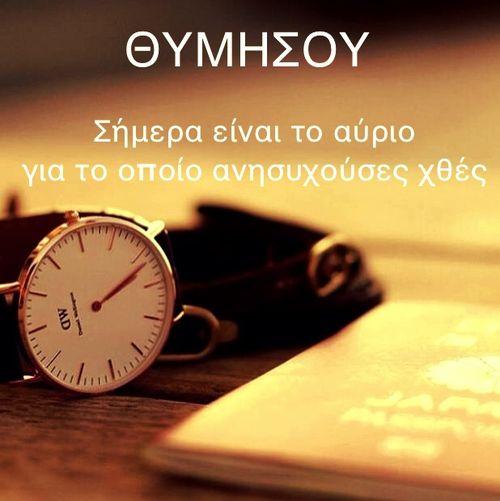 Οι πιο δημοφιλείς ετικέτες γι αυτήν την εικόνα συμπεριλαμβάνουν: quotes, greek, true, greek quotes και σημερα