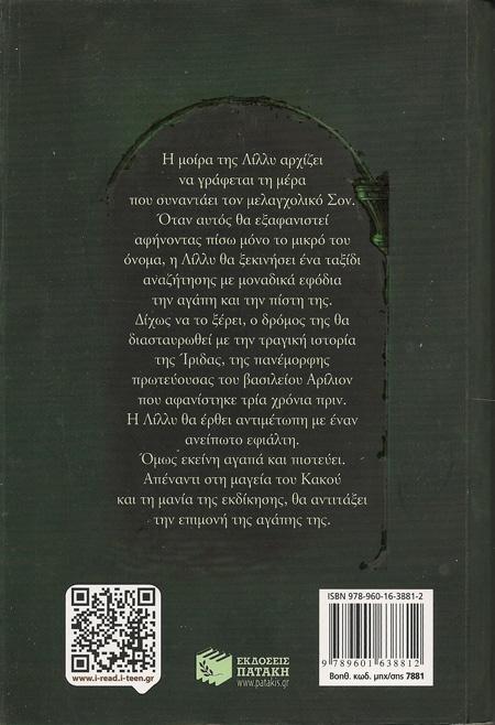 ΙΡΙΔΑ - Η ΠΟΛΗ ΤΗΣ ΨΥΧΗΣ ΜΑΣ -  στη ΒΙΒΛΙΟΚΡΙΤΙΚΗ