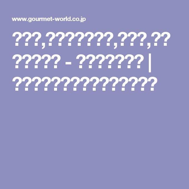 生ハム,スペインワイン,チーズ,イベリコ豚など - グルメソムリエ | 生ハム原木とスペインワイン通販