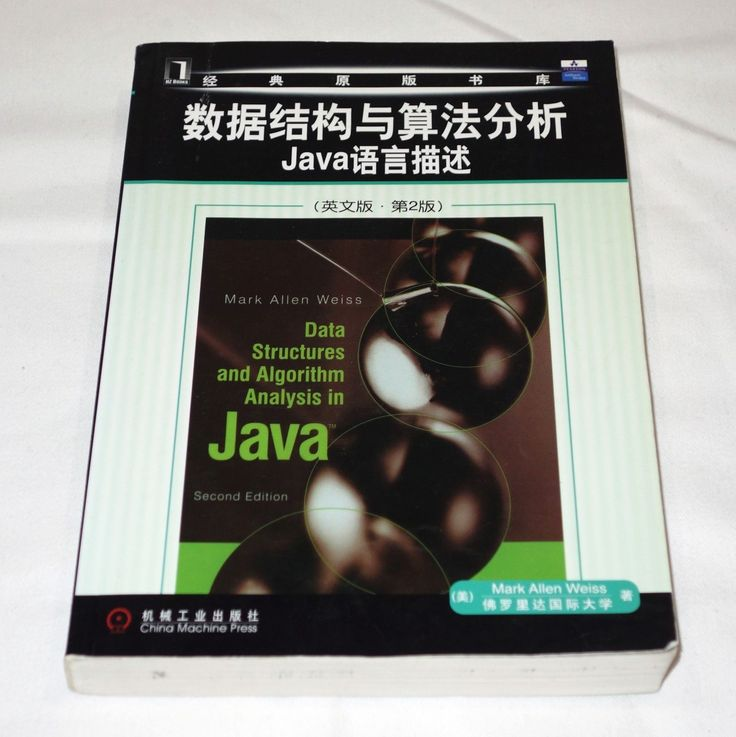 data structures and algorithms made easy in java pdf free