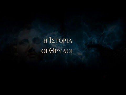 Προφητείες και Ωδές - Official Trailer