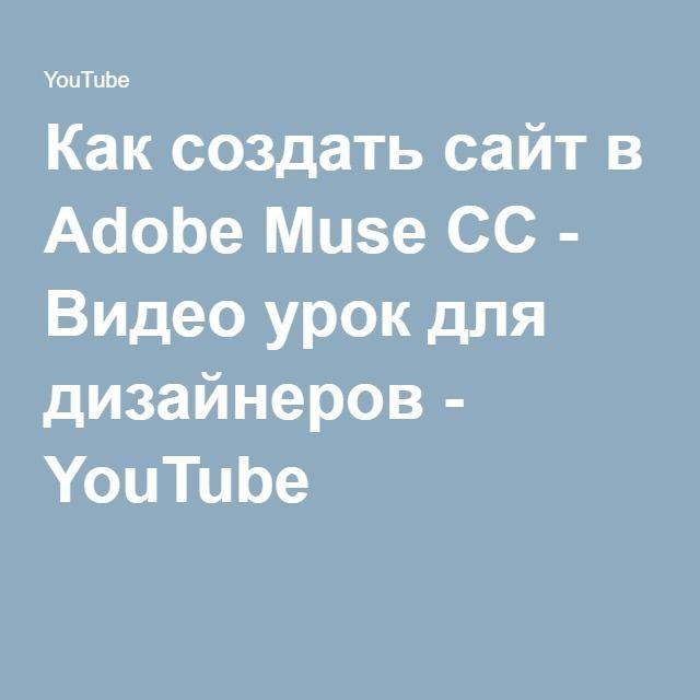 Как создать сайт в Adobe Muse СС - Видео урок для дизайнеров - YouTube