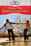 Американские горки. Начните читать книги Фитч Ванесса в электронной онлайн библиотеке booksonline.com.ua. Читайте любимые книги с мобильного или ПК бесплатно и без регистрации.