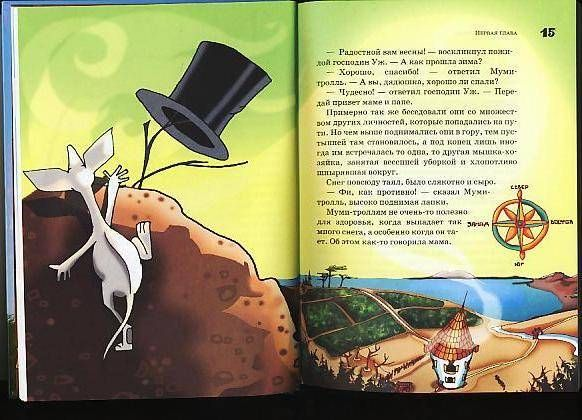 Туве Янссон. Янссон Туве - Шляпа волшебника (с иллюстрациями)