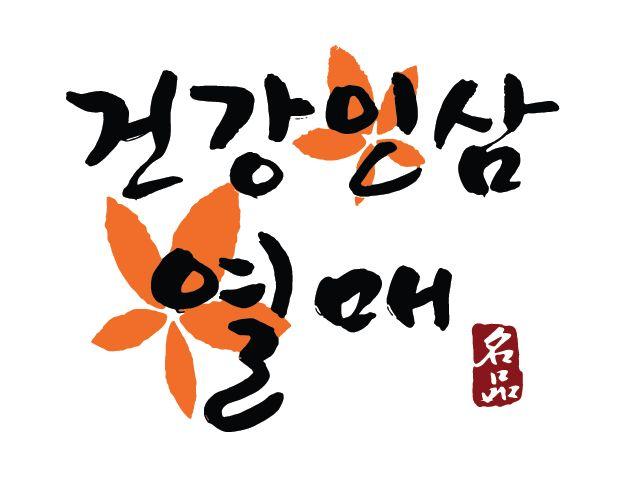 1998년 일본의 한 주간지에 실린 내용이 많은 사람의 관심이 끌었다. 결혼 후 7년 동안 아이가 생기지 않아 고민이었던 일본 나루히토 황태자 부부가 인삼열매 추출물로 만든 건강식품을 구입했다는 것. 인삼의 일생 중 가장 젊은 시기인 4년생 때 한여름 일주일만 열린다는 인삼열매는 인삼뿌리보다 더 풍부한 효능을 자랑한다고 알려져있다.