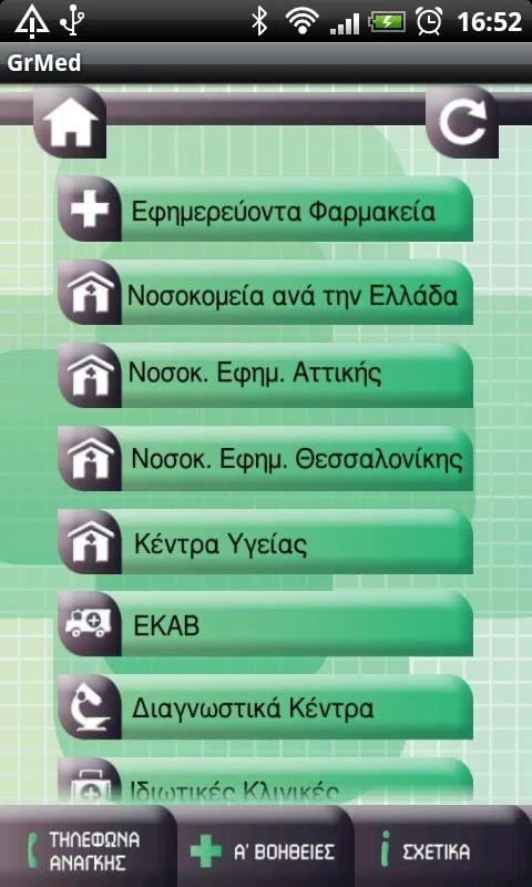 GR Med - screenshot