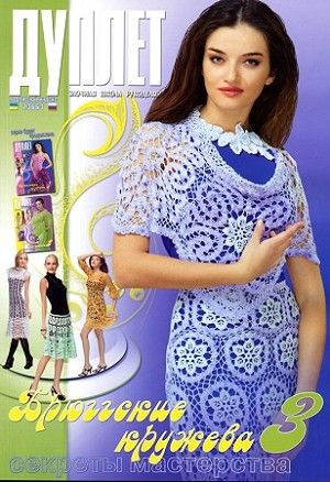 Duplet Special XL Release Brugge Laces 3 Russian crochet patterns