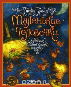 """Книга """"Маленькие человечки"""" Братья Гримм - купить книгу ISBN 978-5-905799-99-0 с доставкой по почте в интернет-магазине Ozon.ru"""