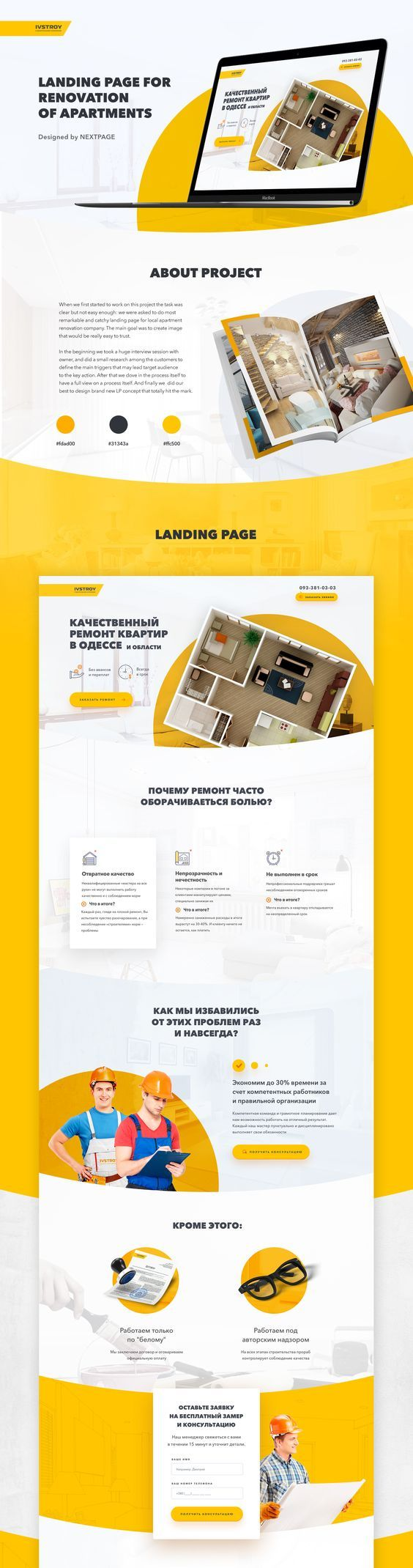 Ivstroy   Landing Page On Behance: · Website LayoutWeb LayoutWebsite  IdeasWebsite DesignsLayout ...