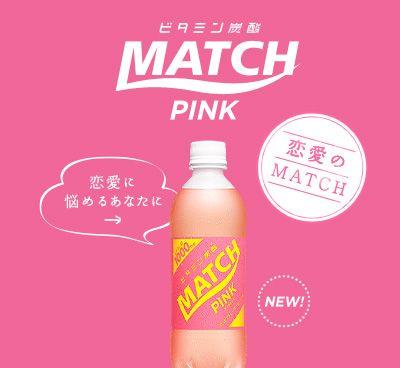 恋愛に悩めるあなたに NEW 恋愛のMATCH ビタミン炭酸MATCH PINK