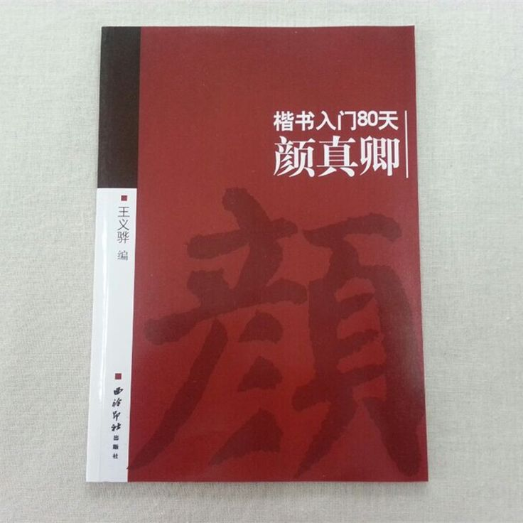 Chinese calligraphy book learn Yan Zhenqing kaishu regular script 80 days model very useful to chinese character Lover's