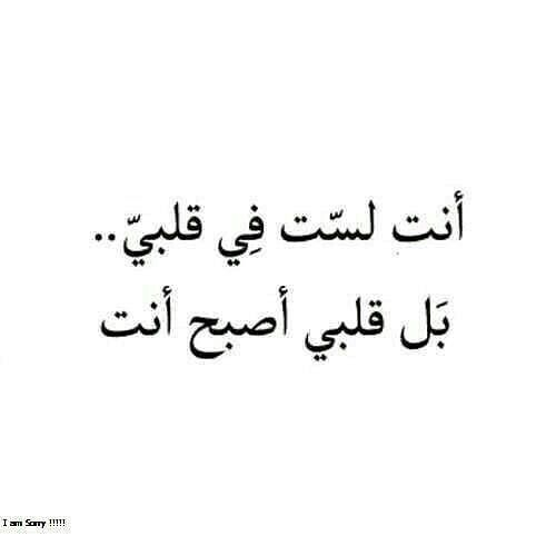 أصبح انت Arabic Love Quotes Arabic Quotes Love Quotes