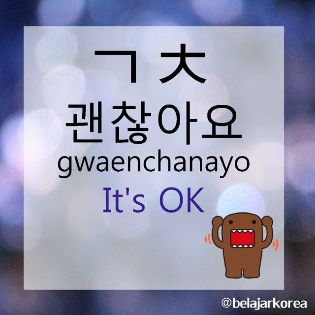 Internet and text slang time! Today's slang is 'ㄱㅊ' (it can't be prononced if it's just written this way), abbreviation of '괜찮아요' (gwaenchanayo) which means 'It's ok'. You can use it when texting, but just use this to your friends, since it's slang and not a honorific form.