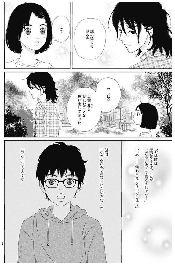 ネタバレ アシガール 最新 話 漫画 アシガール
