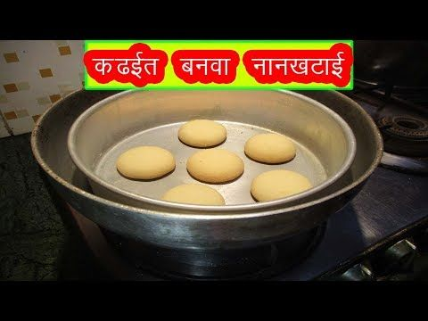 The 25 best diwali recipes in marathi ideas on pinterest essay nankhatai recipe in marathi diwali special recipe by mangal forumfinder Gallery
