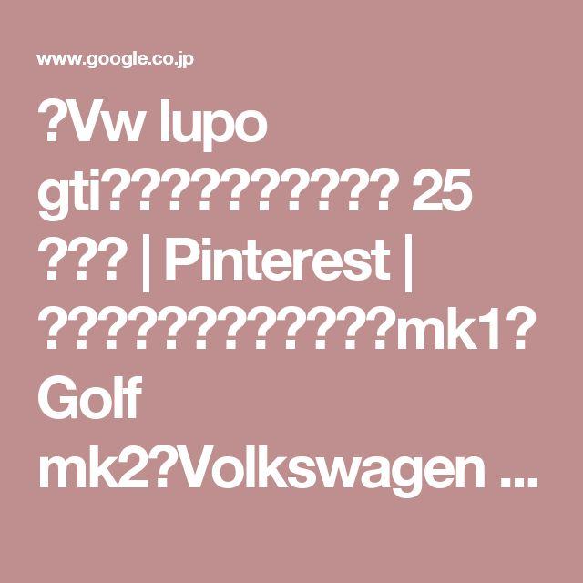 「Vw lupo gti」のおすすめアイデア 25 件以上 | Pinterest | フォルクスワーゲンゴルフmk1、Golf mk2、Volkswagen golf mk2