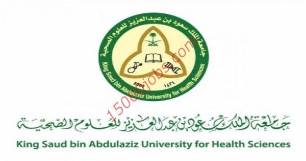 متابعات الوظائف وظائف جامعة العلوم الصحية للرجال والنساء في الرياض وجدة وظائف سعوديه شاغره Health Science University Science