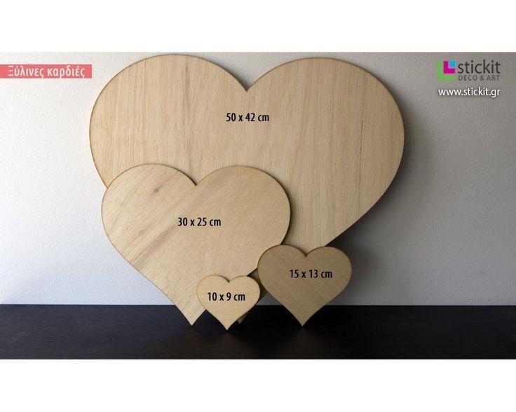 Καρδιά, ξύλινη φιγούρα διακοσμητική