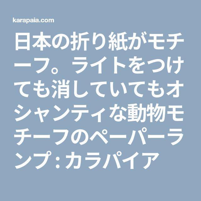 日本の折り紙がモチーフ。ライトをつけても消していてもオシャンティな動物モチーフのペーパーランプ : カラパイア