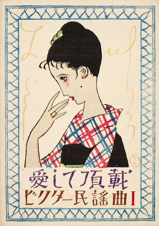 Sheet music cover by Takehisa, Yumeji (1884-1934), Block printing.