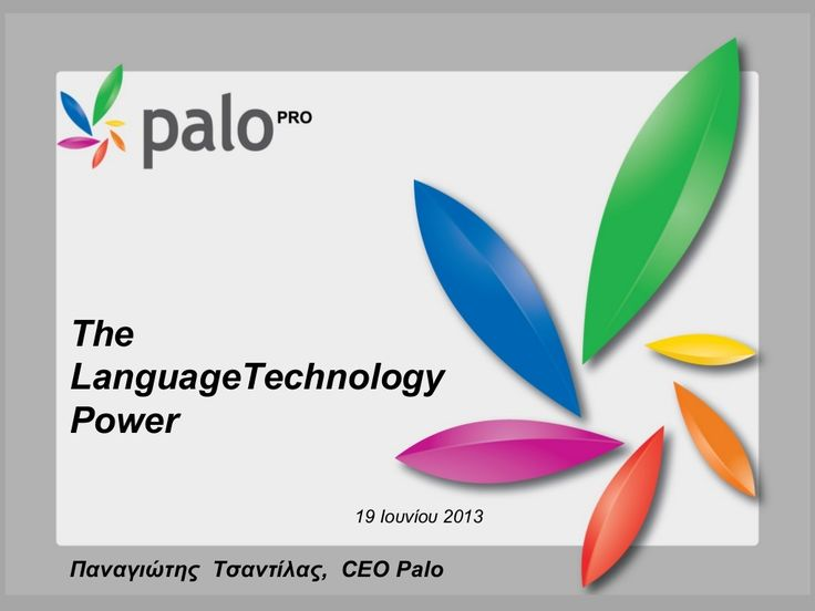 Social Media World 2013 - Τσαντίλας Παναγιώτης: Language Technology. The Palo Pro Power.