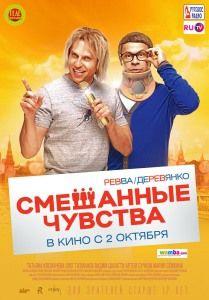 Смешанные чувства (2014) | Смотреть русские сериалы онлайн