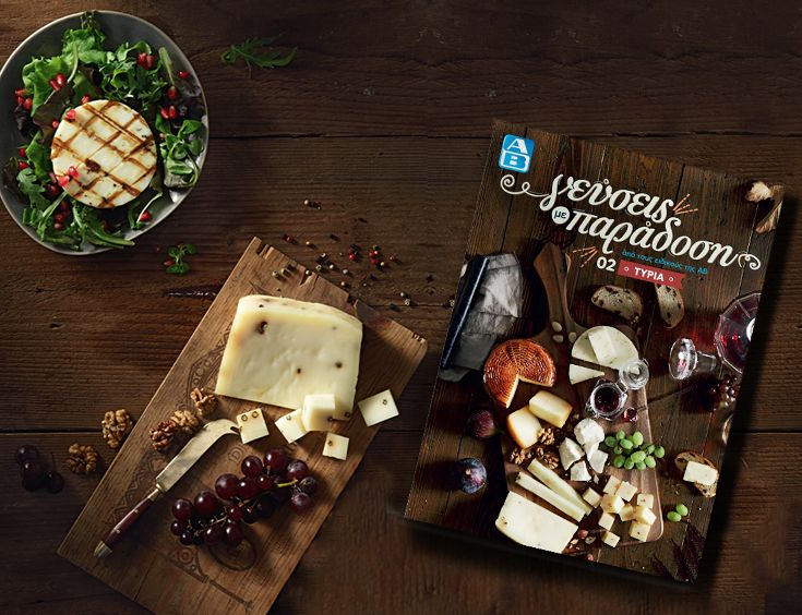"""Στα ΑΒ σε περιμένουν αυθεντικές γεύσεις από κάθε γωνιά της Ελλάδας! Γνώρισε μαζί μας τις ιδιαίτερες, ξεχωριστές γεύσεις των ελληνικών τυριών, μέσα από το νέο έντυπο """"Γεύσεις με παράδοση"""" που θα βρεις στα ταμεία μας!"""