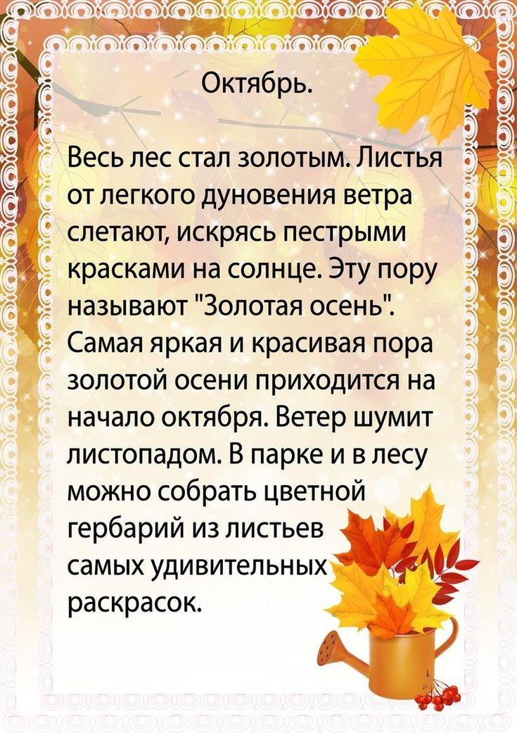 Рассказ про осень в картинках