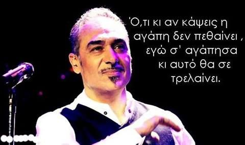 #notis #sfakianakis #greek #singer #kapse  ΝΟΤΗΣ ΣΦΑΚΙΑΝΑΚΗΣ  τραγούδι:κάψε