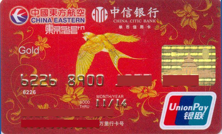 China Eastern UnionPay Red Gold (China Citic Bank, China, People's Republic) Col:CN-UP-0532