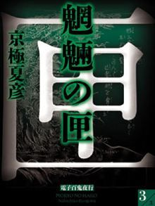#kobo_yue 魍魎の匣3 京極夏彦