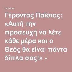 Γέροντας Παΐσιος: «Αυτή την προσευχή να λέτε κάθε μέρα και ο Θεός θα είναι πάντα δίπλα σας!» - fumara.gr