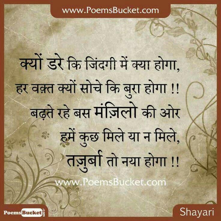 Pin By Rajendra Kumar On Wishes Simple Inspirational Quotes Hindi Quotes Motivational Shayari