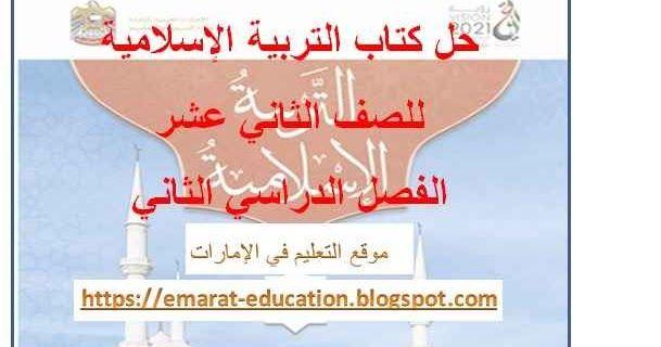 حلول كتاب التربية الإسلامية للصف الثاني عشر الفصل الدراسي الثاني منهاج الإمارات موقع التعليم في الامارات ننشر لكم حلول كتاب ا Education Novelty Sign Novelty