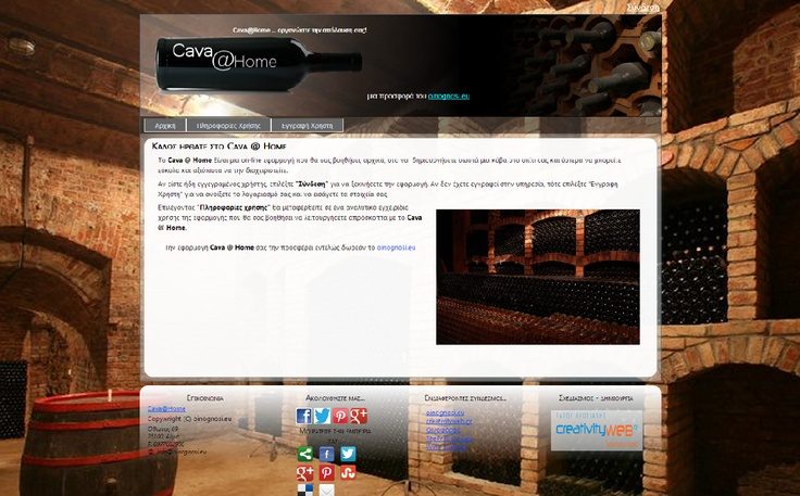 http://apps.oinognosi.eu/  Ο ιστοχώρος αυτός δημιουργήθηκε ως δωρεάν εφαρμογή για το oinognosi.eu και είναι μια πλήρης διαδικτυακή εφαρμογή διαχείρησης μιας κάβας κρασιών είτε αυτή είναι στο σπίτι είτε μια επαγγελματική κάβα, όπως επίσης θα μπορούσε να είναι και μια εικονική κάβα (wish cellar).  Ενσωματώνει πάρα πολλές τεχνολογίες απεικόνησης και διαχείρισης λογαριασμών χρήστη, φόρμες εισαγωγής και διαχείρισης δεδομένων όπως και δημιουργίας αναφορών.