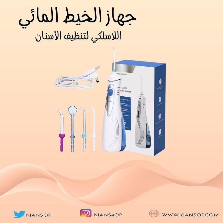 وتربلس جهاز الخيط المائي اللاسلكي لتنظيف الأسنان Flosser