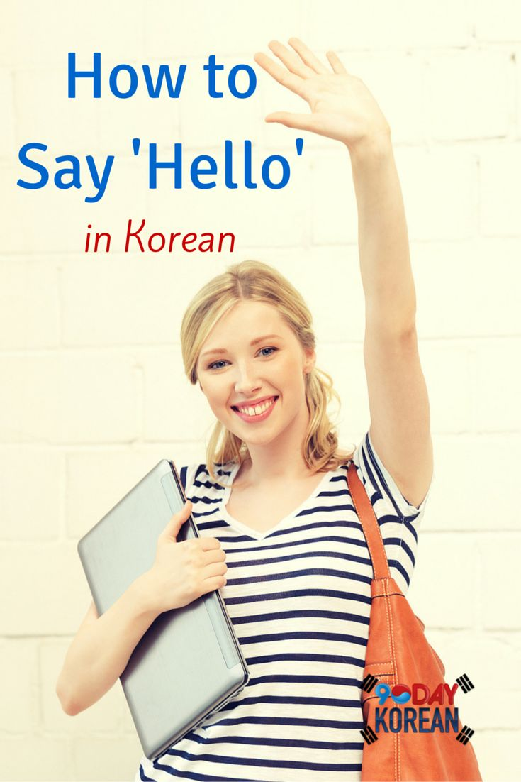 How to Say 'Hello' in Korean  You can't go wrong with this greeting! If you're thinking about learning Korean, this is a great word to start with. We'll tell you what you need to know. ^^