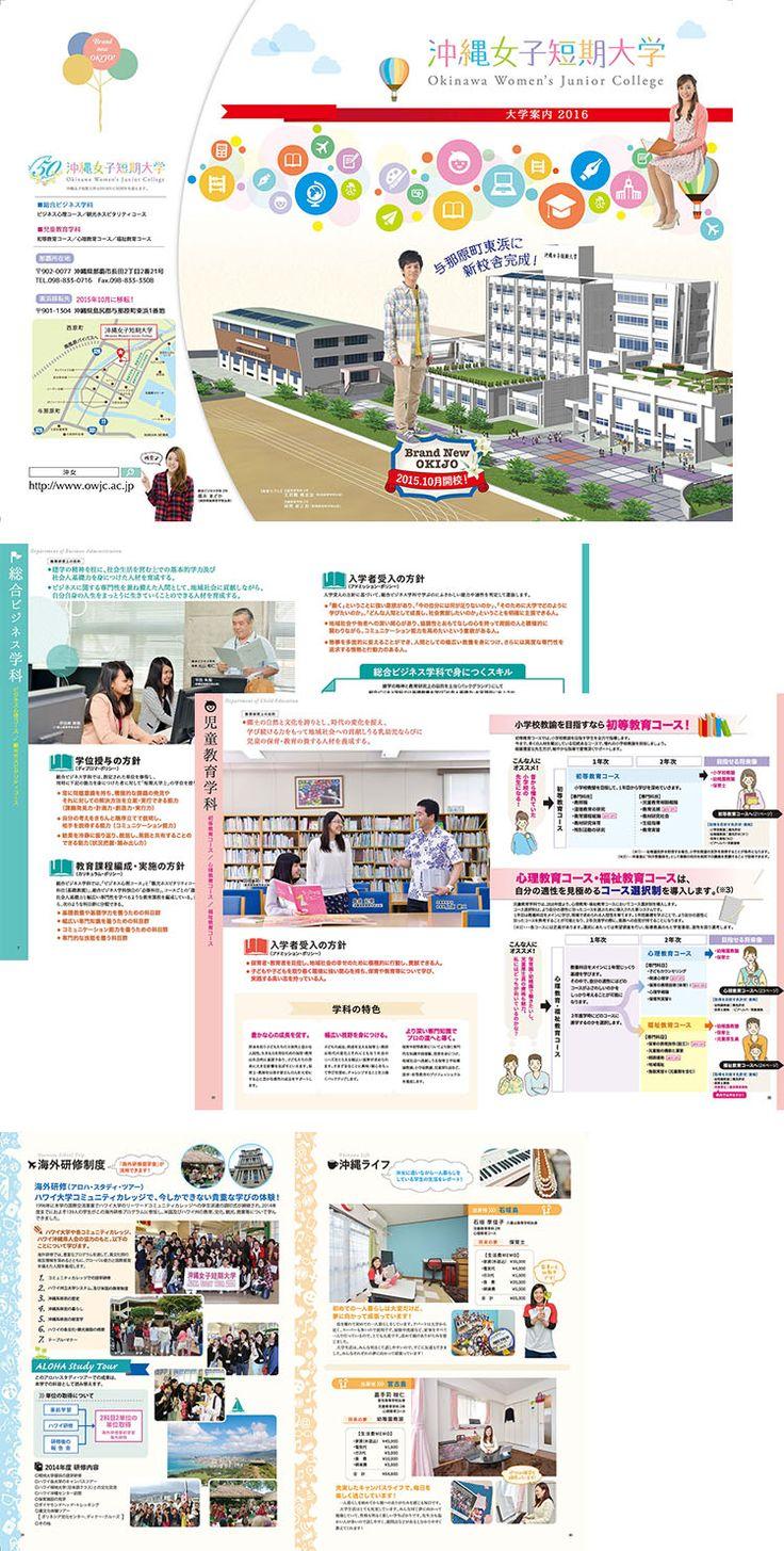 2016年度 沖縄女子短期大学 大学案内