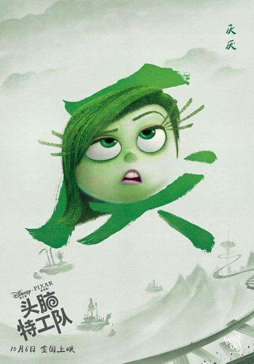 Uso creativo dei caratteri cinesi. Guardate queste locandine cinesi del film di animazione Disney-Pixar INSIDE OUT (in cinese: 头脑特工队): 厌 yàn = Disgusto