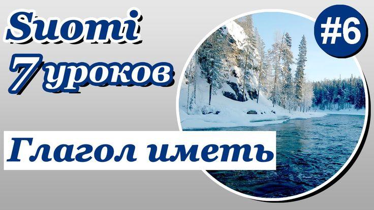 Урок 6. Финский язык за 7 уроков для начинающих. Глагол иметь в финском ...