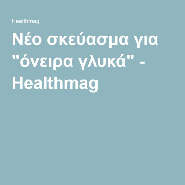 """Νέο σκεύασμα για """"όνειρα γλυκά"""" - Healthmag"""